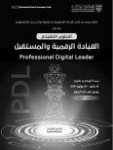 Open Enrollment : - Executive Diploma in Professional Digital Leader and Future