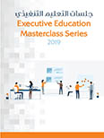 Master Class Series: Strategies in Human Resources in the Public Sector